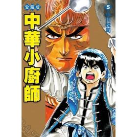 中華小廚師 愛藏版 05(首刷附錄版)