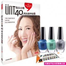 UNT指尖心機,40款手殘女孩的時尚美甲提案(隨書附贈UNT三色人氣款指甲油,青翠綠、寶石藍、銀蔥粉)