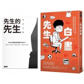 先生白書:從《幽☆遊☆白書》到《靈異E接觸》,我在冨樫義博身邊當助手的日子(限量別冊特裝版)