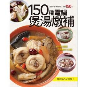 150種電鍋煲湯燉補