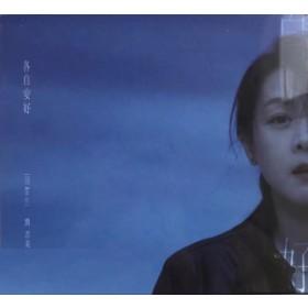 各自安好 -刘若英 (正式版)