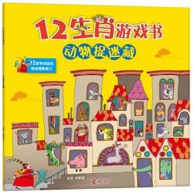 12生肖游戏书:动物捉迷藏