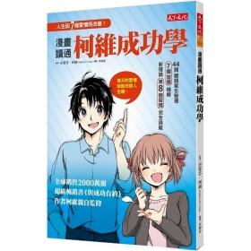 漫畫讀通柯維成功學