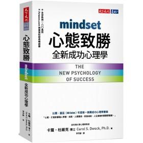 心態致勝:全新成功心理學
