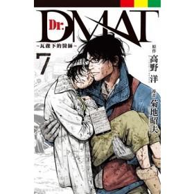 瓦礫下的醫師DR.DMAT(07)