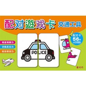 配对游戏卡:交通工具
