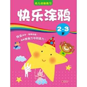 幼儿动脑练习-快乐涂鸦2-3岁