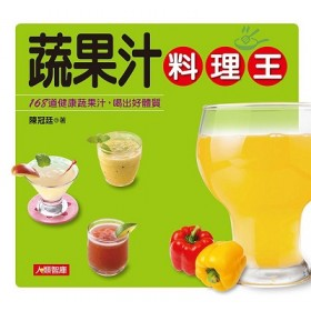 蔬果汁料理王
