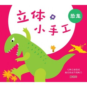 立体小手工:恐龙