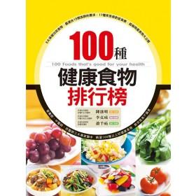 100種健康食物排行榜