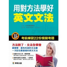 用對方法學好英文文法