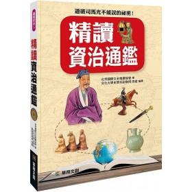 精讀資治通鑑