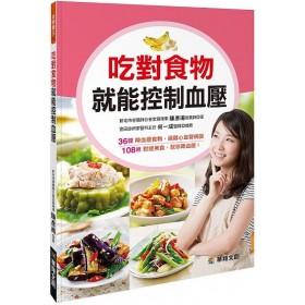 吃對食物就能控制血壓