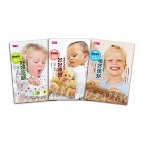 每個孩子都能好好系列套書(3冊)