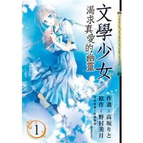 文學少女 渴求真愛的幽靈(01)