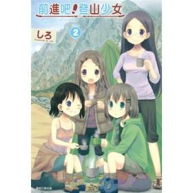 前進吧!登山少女(02)