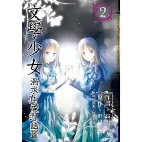 文學少女 渴求真愛的幽靈(02)