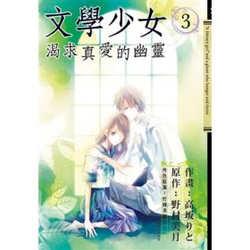 文學少女 渴求真愛的幽靈(03)