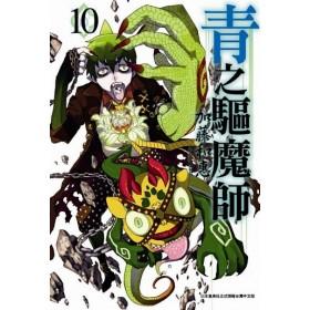 青之驅魔師(10) 特別版