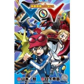 神奇寶貝SPECIAL X‧Y (03)