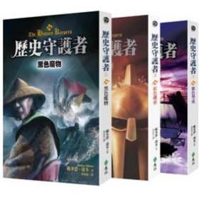歷史守護者(全3冊)