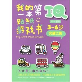 IQ我的第一本贴纸游戏书: 交通工具