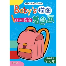 BABY描图着色画:日用品篇