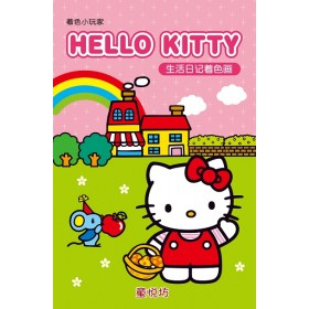 Hello Kitty生活日记着色画