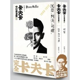 卡夫卡中短篇全集:輯1+輯2 (套書不分售)