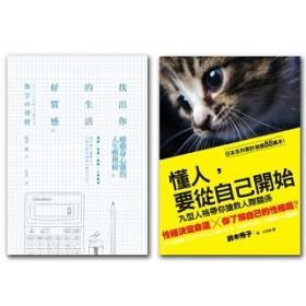 愛自己的技術 (2冊套書 找出你的生活好質感+懂人,要從自己開始)