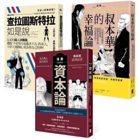 看漫畫活讀經典,加值人生思辨力三部曲:馬克思《資本論》、尼采《查拉圖斯特拉如是說》、叔本華《叔本華的幸福論》