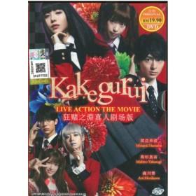 KAKEGURUI 狂赌之渊真人剧场版 (DVD)