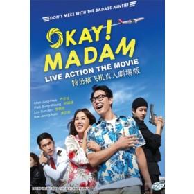 OK! MADAM 特务搞飞机真人剧场版 (DVD)