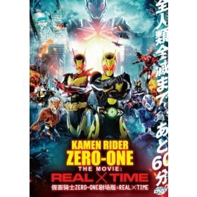 KAMEN RIDER ZERO-ONE THE MOVIE: REAL×TIME 假面骑士ZERO-ONE劇場版:REAL×TIME(DVD)