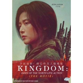 KINGDOM:ASHIN OF NORTH李尸朝鲜:雅信传真人剧场版(DVD)