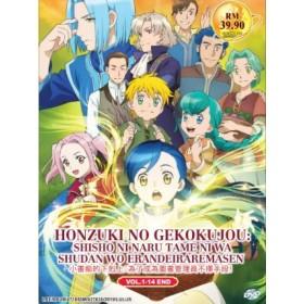 HONZUKI NO GEKOKUJOU V1-14END (2DVD)