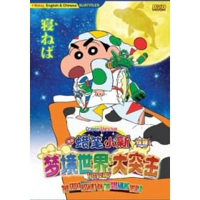 Crayon Shinchan The Great Assault On The Dreaming World