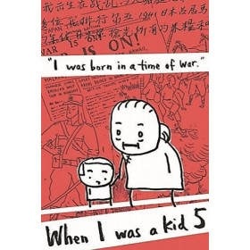 When I Was A Kid #5
