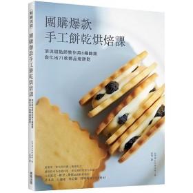 團購爆款手工餅乾烘焙課:頂流甜點師教你用6種麵團變化出71款精品級餅乾!