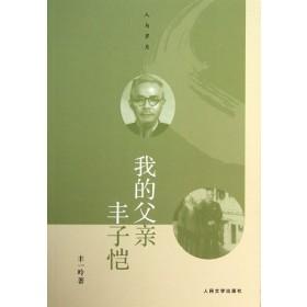 人与岁月:我的父亲丰子恺