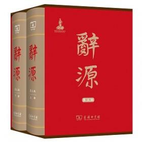 辞源(第三版)(套装全2册)