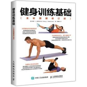 健身训练基础(全彩图解修订版)