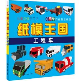 纸模王国:工程车