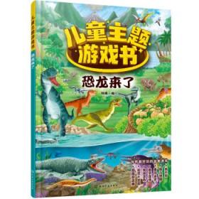 儿童主题游戏书:恐龙来了