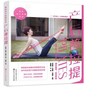 健身活力唤醒系列:产后普拉提
