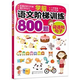 学前语文阶梯训练800题:词语和句子