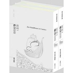 """蔡志忠""""漫画哲学经典""""系列:漫画禅宗思想(套装共2册)"""