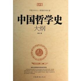 中国哲学史大纲
