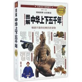 图解中华上下五千年(全彩图解典藏版)