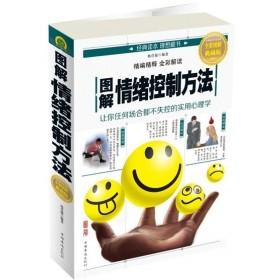 图解情绪控制方法(全彩图解典藏版)